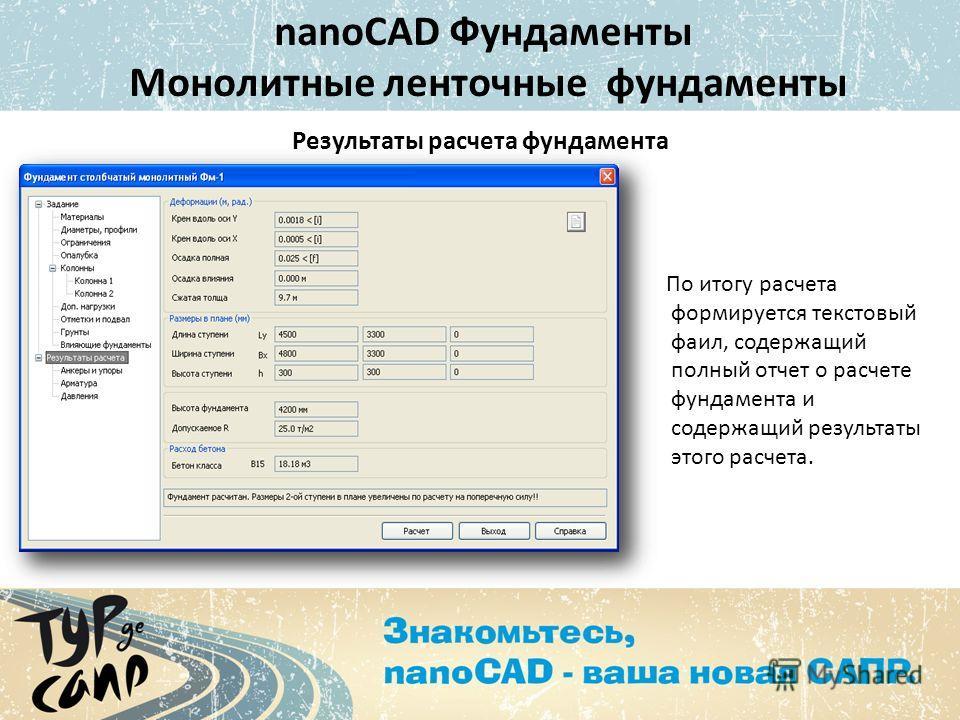 По итогу расчета формируется текстовый фаил, содержащий полный отчет о расчете фундамента и содержащий результаты этого расчета. Результаты расчета фундамента nanoCAD Фундаменты Монолитные ленточные фундаменты