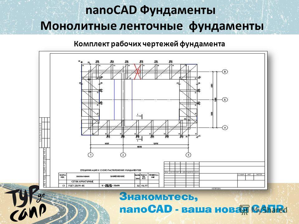 nanoCAD Фундаменты Монолитные ленточные фундаменты Комплект рабочих чертежей фундамента
