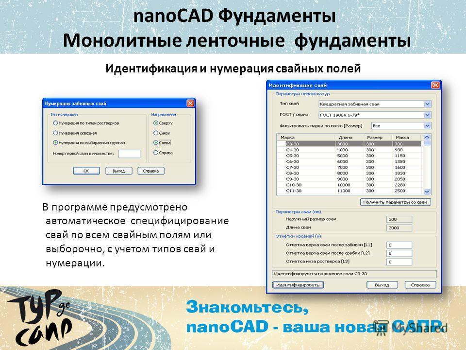 В программе предусмотрено автоматическое специфицирование свай по всем свайным полям или выборочно, с учетом типов свай и нумерации. nanoCAD Фундаменты Монолитные ленточные фундаменты Идентификация и нумерация свайных полей