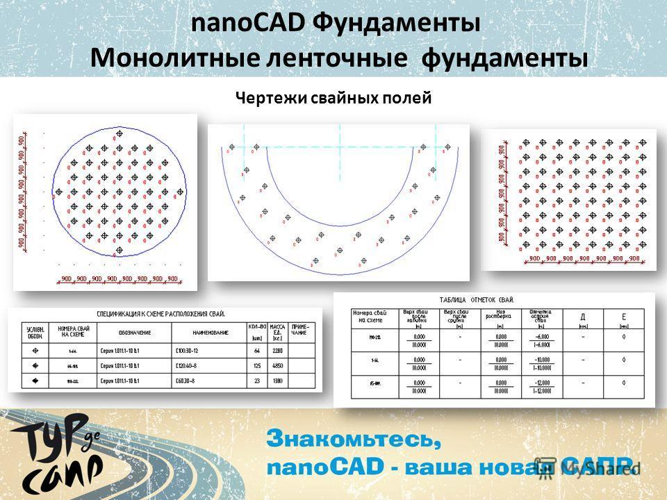 nanoCAD Фундаменты Монолитные ленточные фундаменты Чертежи свайных полей