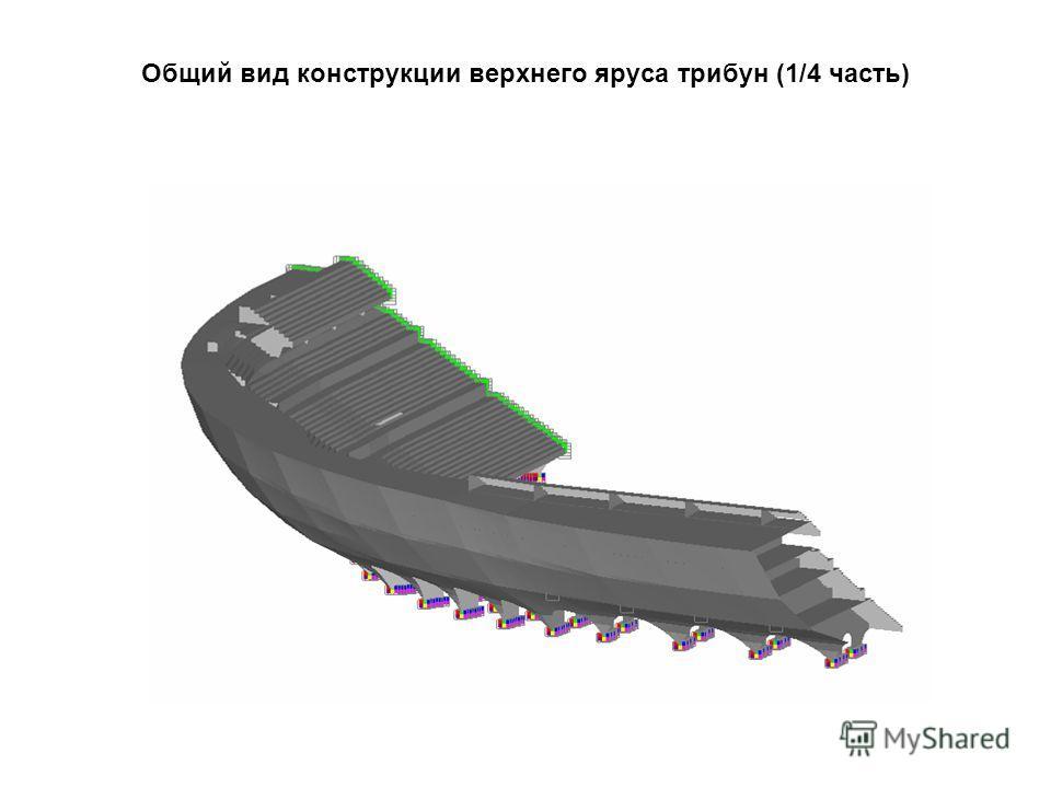 Общий вид конструкции верхнего яруса трибун (1/4 часть)