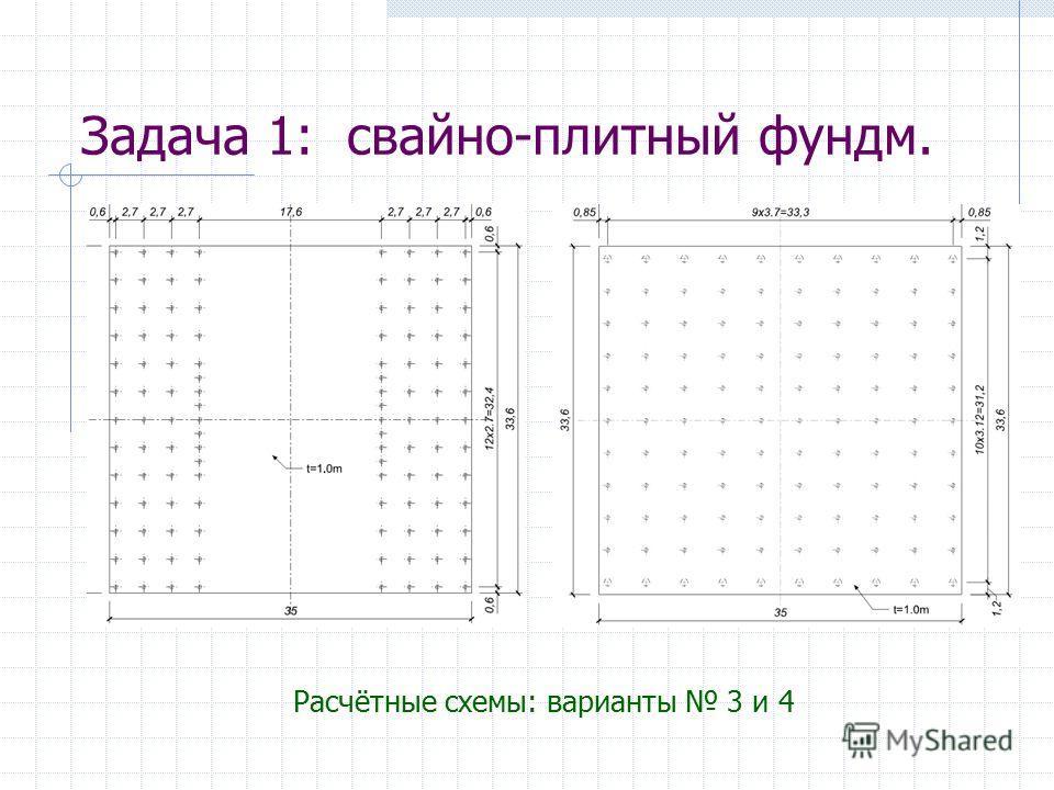 Задача 1: свайно-плитный фундм. Расчётные схемы: варианты 3 и 4