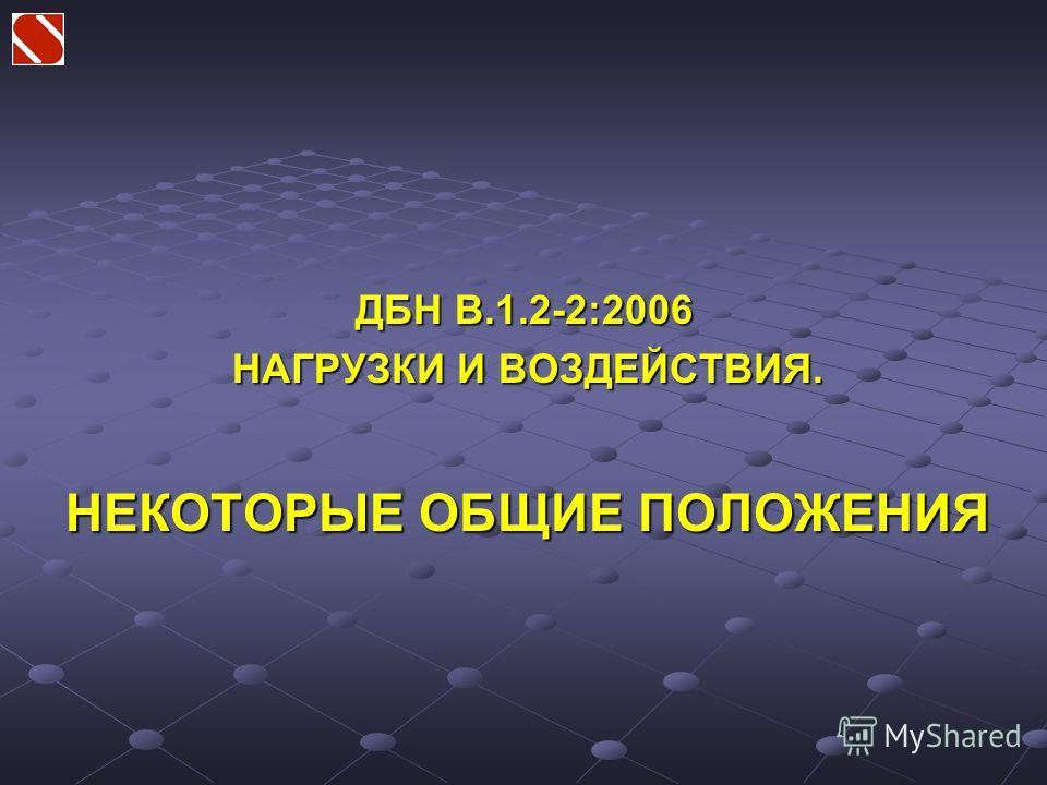 ДБН В.1.2-2:2006 НАГРУЗКИ И ВОЗДЕЙСТВИЯ. НЕКОТОРЫЕ ОБЩИЕ ПОЛОЖЕНИЯ