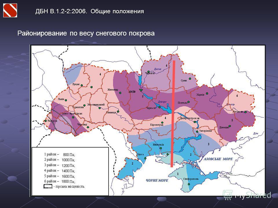ДБН В.1.2-2:2006. Общие положения Районирование по весу снегового покрова