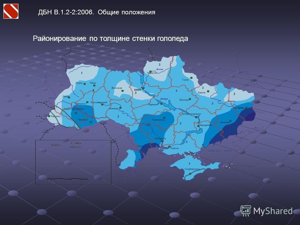 ДБН В.1.2-2:2006. Общие положения Районирование по толщине стенки гололеда