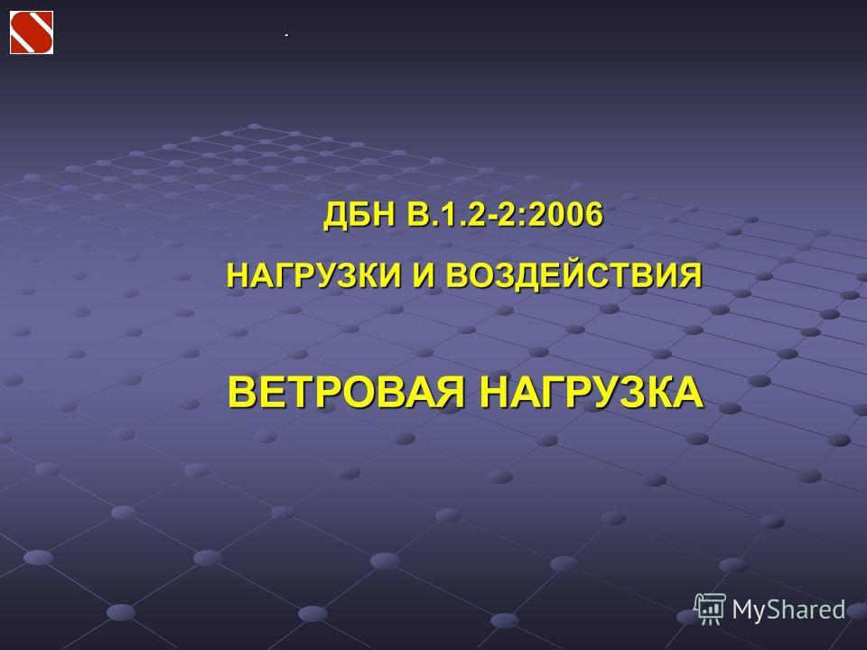 . ДБН В.1.2-2:2006 НАГРУЗКИ И ВОЗДЕЙСТВИЯ ВЕТРОВАЯ НАГРУЗКА