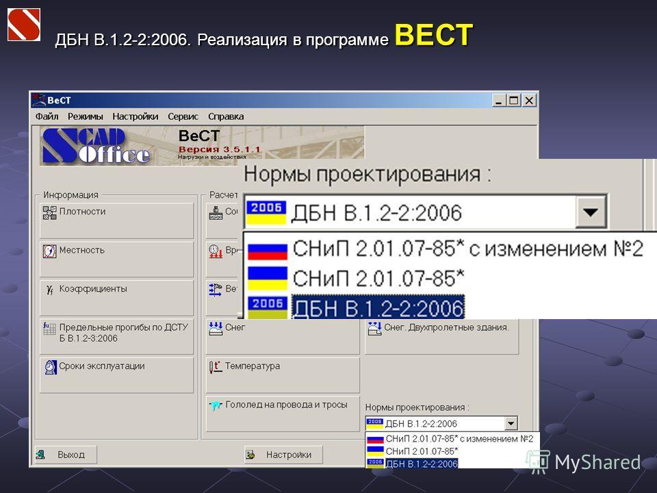 ДБН В.1.2-2:2006. Реализация в программе ВЕСТ