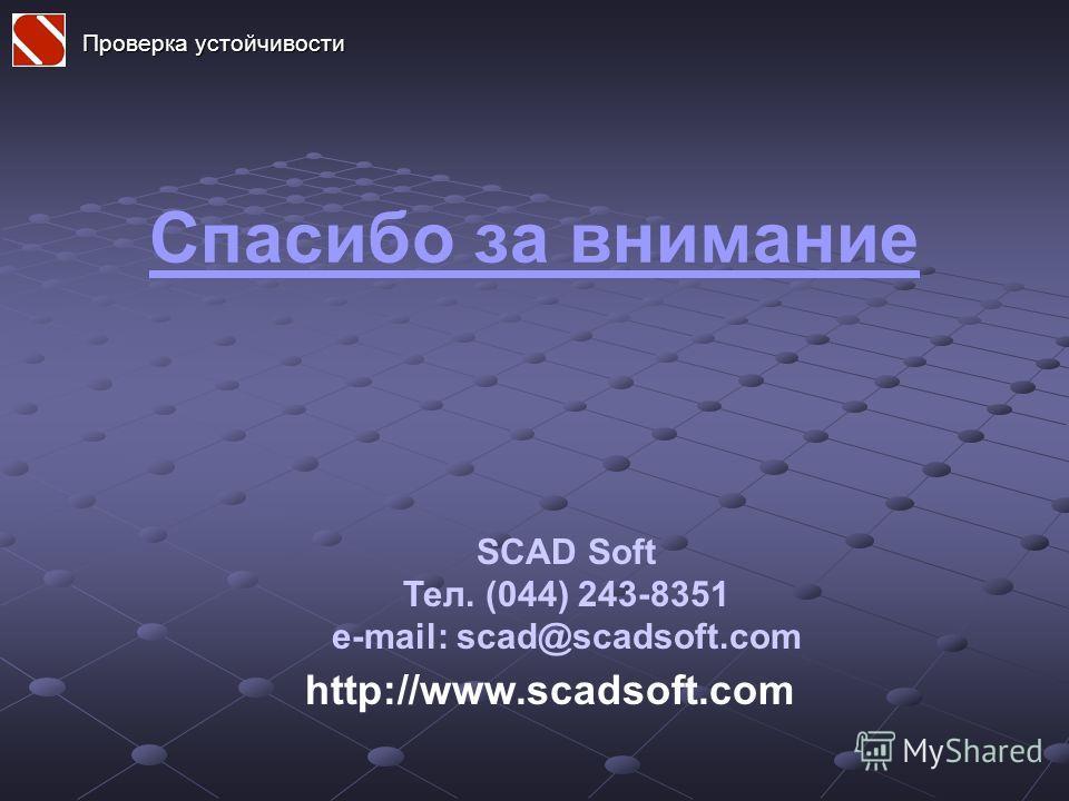 Спасибо за внимание http://www.scadsoft.com SCAD Soft Тел. (044) 243-8351 e-mail: scad@scadsoft.com Проверка устойчивости