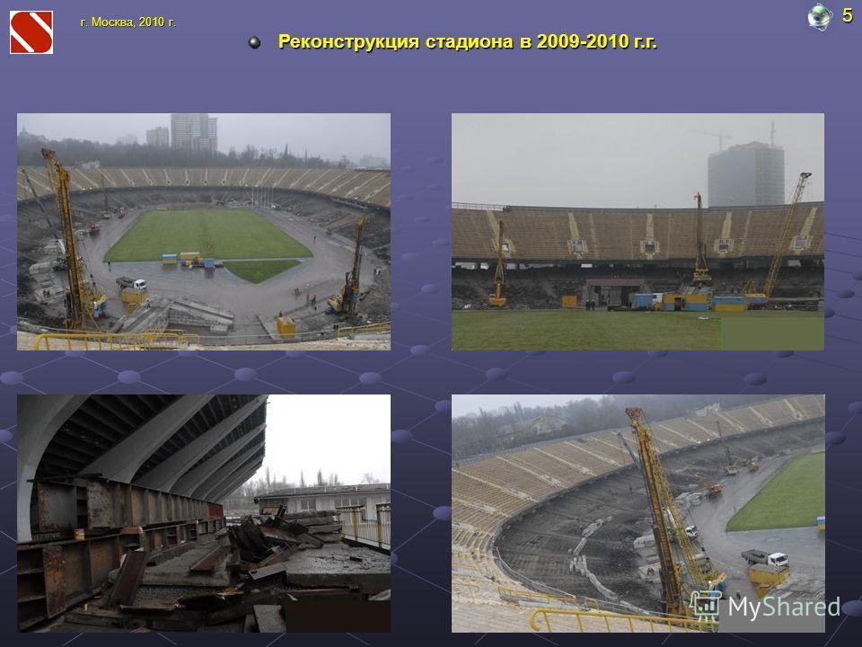 Реконструкция стадиона в 2009-2010 г.г. 5 г. Москва, 2010 г.