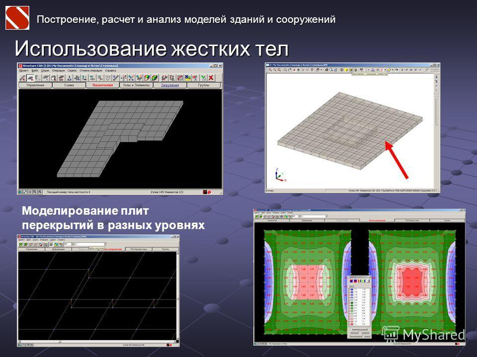 Построение, расчет и анализ моделей зданий и сооружений Использование жестких тел Моделирование плит перекрытий в разных уровнях