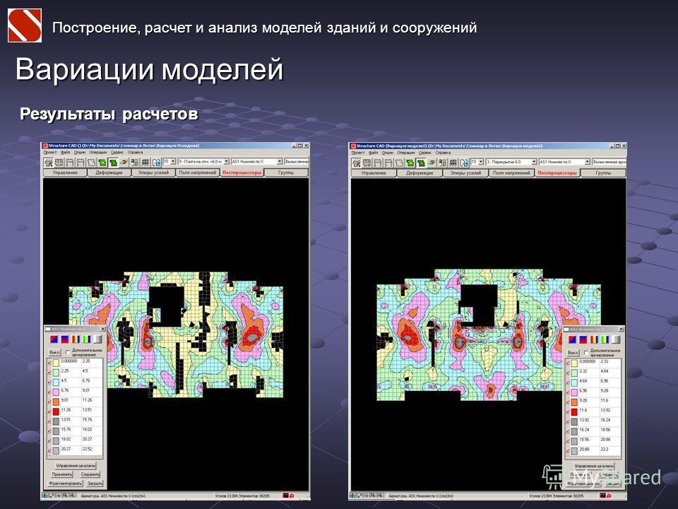 Построение, расчет и анализ моделей зданий и сооружений Вариации моделей Результаты расчетов