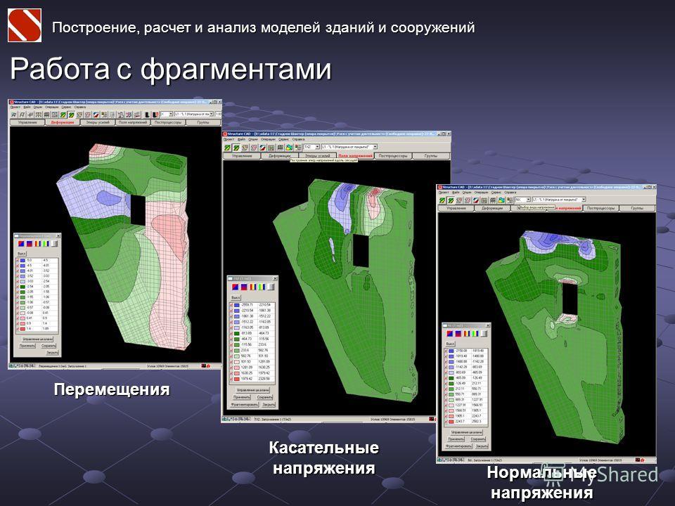 Построение, расчет и анализ моделей зданий и сооружений Работа с фрагментами Касательные напряжения Нормальные напряжения Перемещения