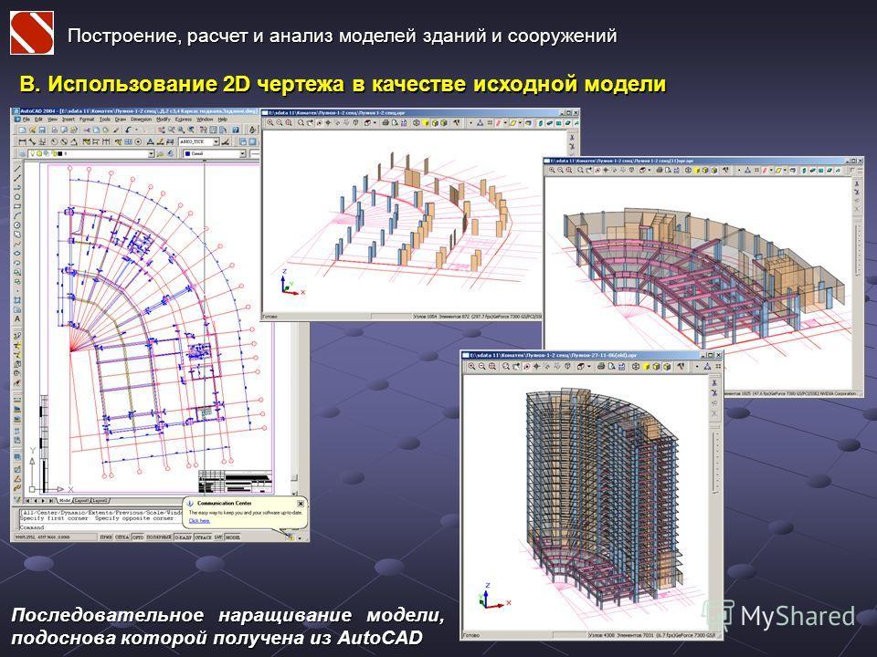 Последовательное наращивание модели, подоснова которой получена из AutoCAD Последовательное наращивание модели, подоснова которой получена из AutoCAD Построение, расчет и анализ моделей зданий и сооружений B. Использование 2D чертежа в качестве исход
