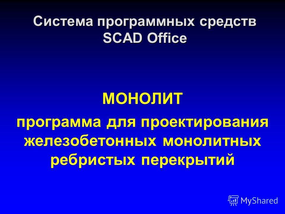Система программных средств SCAD Office МОНОЛИТ программа для проектирования железобетонных монолитных ребристых перекрытий