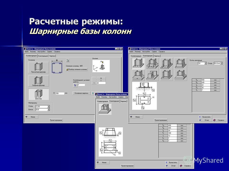 Расчетные режимы: Шарнирные базы колонн
