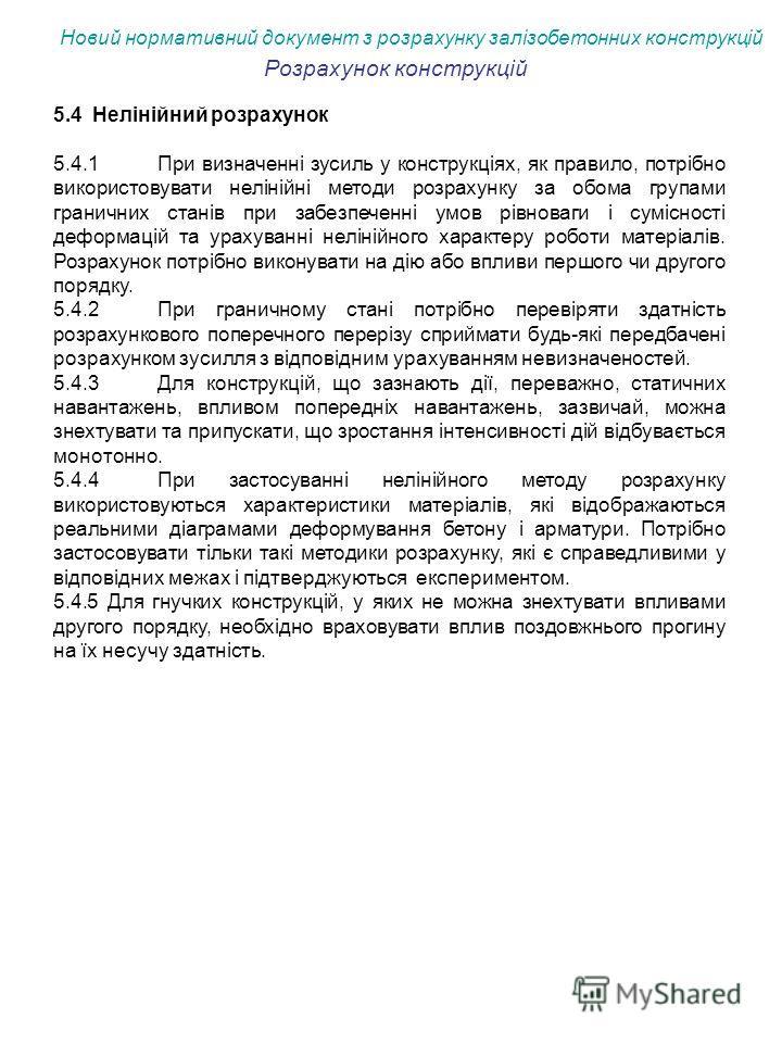 Новий нормативний документ з розрахунку залізобетонних конструкцій Розрахунок конструкцій 5.4 Нелінійний розрахунок 5.4.1При визначенні зусиль у конструкціях, як правило, потрібно використовувати нелінійні методи розрахунку за обома групами граничних