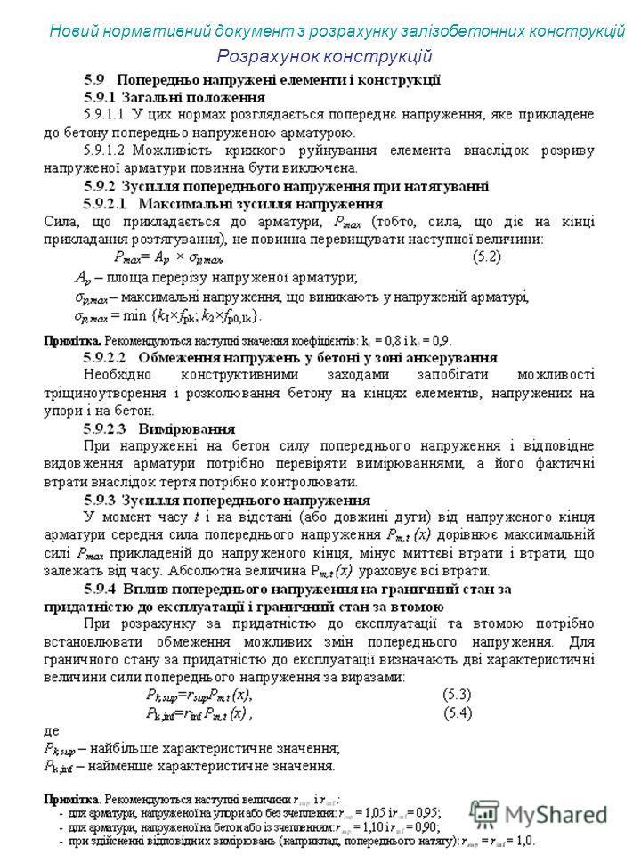 Новий нормативний документ з розрахунку залізобетонних конструкцій Розрахунок конструкцій