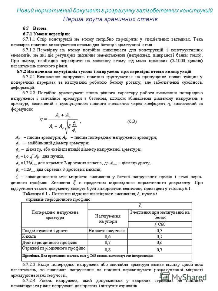 Новий нормативний документ з розрахунку залізобетонних конструкцій Перша група граничних станів