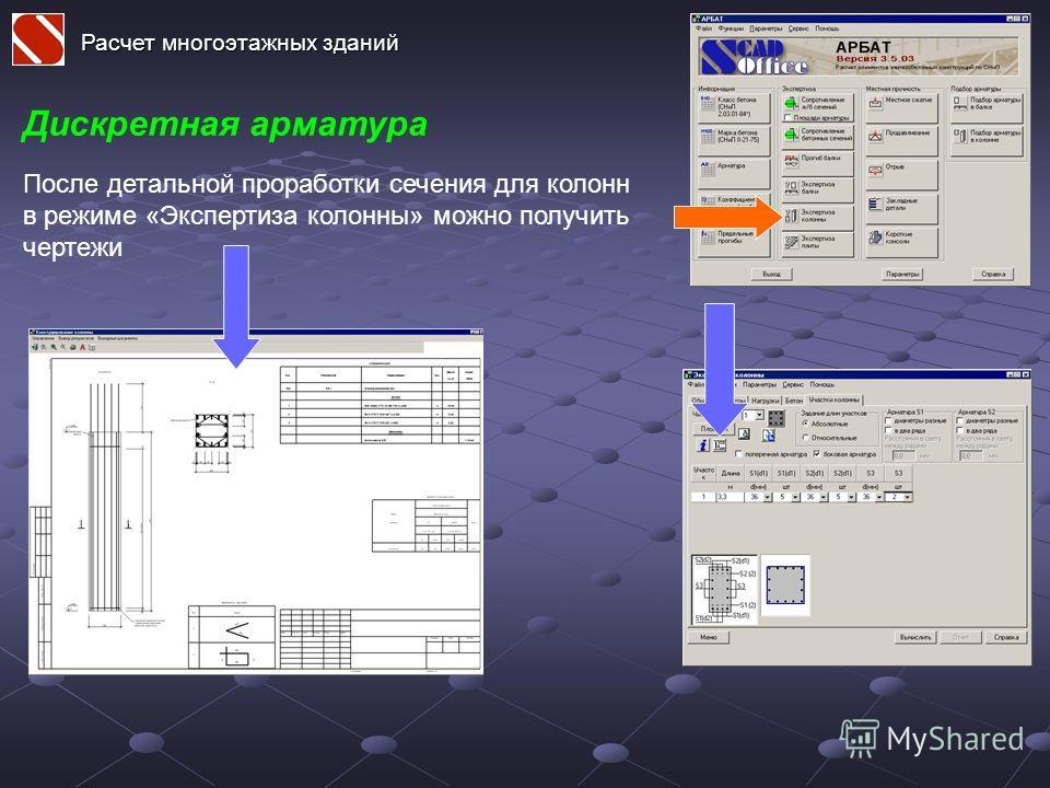Дискретная арматура Расчет многоэтажных зданий После детальной проработки сечения для колонн в режиме «Экспертиза колонны» можно получить чертежи