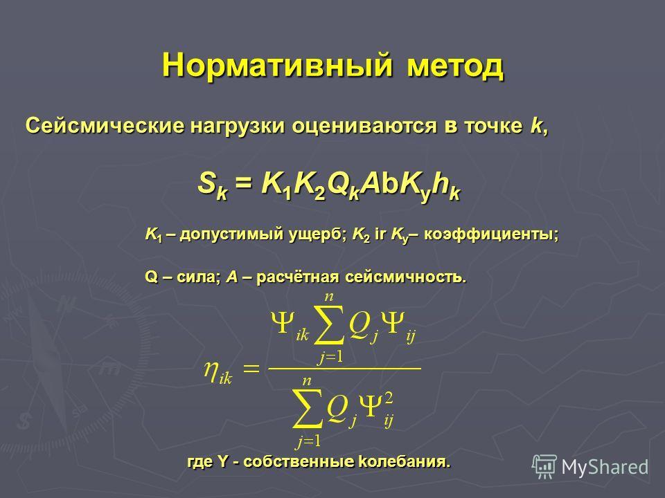 Сейсмические нагрузки оцениваются в точкe k, S k = K 1 K 2 Q k AbK y h k S k = K 1 K 2 Q k AbK y h k K 1 – допустимый ущерб; K 2 ir K y – коэффициенты; K 1 – допустимый ущерб; K 2 ir K y – коэффициенты; Q – сила; А – расчётная сейсмичност ь. Q – сила