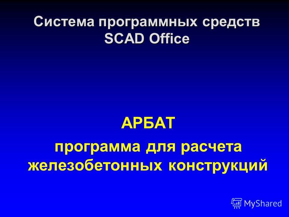 Система программных средств SCAD Office АРБАТ программа для расчета железобетонных конструкций