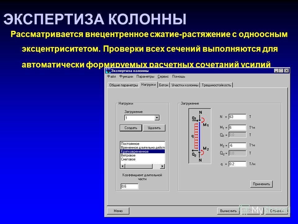 ЭКСПЕРТИЗА КОЛОННЫ Рассматривается внецентренное сжатие-растяжение с одноосным эксцентриситетом. Проверки всех сечений выполняются для автоматически формируемых расчетных сочетаний усилий