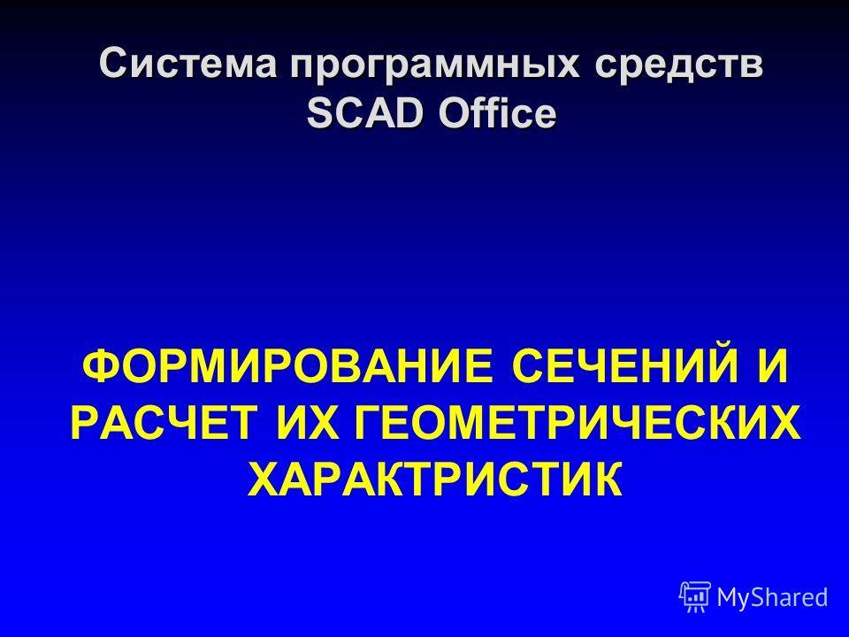 Система программных средств SCAD Office ФОРМИРОВАНИЕ СЕЧЕНИЙ И РАСЧЕТ ИХ ГЕОМЕТРИЧЕСКИХ ХАРАКТРИСТИК