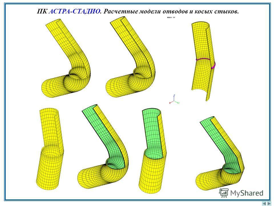 ПК АСТРА-СТАДИО. Расчетные модели отводов и косых стыков.