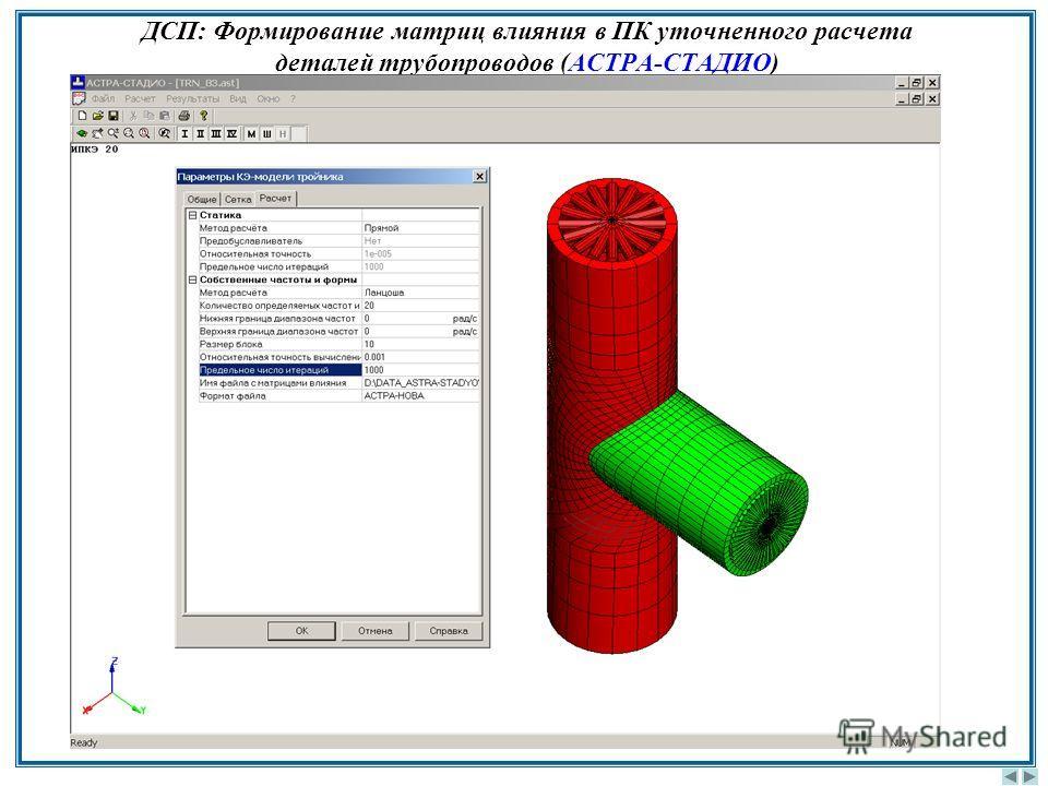 ДСП: Формирование матриц влияния в ПК уточненного расчета деталей трубопроводов (АСТРА-СТАДИО)