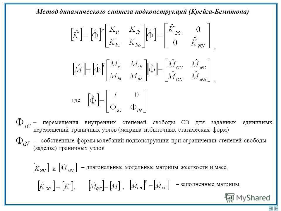 , – перемещения внутренних степеней свободы СЭ для заданных единичных перемещений граничных узлов (матрица избыточных статических форм), – собственные формы колебаний подконструкции при ограничении степеней свободы (заделке) граничных узлов где и – д