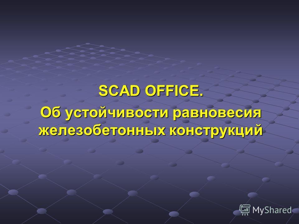 SCAD OFFICE. Об устойчивости равновесия железобетонных конструкций