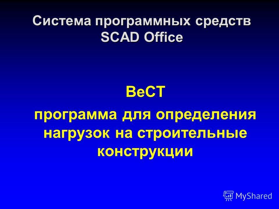 Система программных средств SCAD Office ВеСТ программа для определения нагрузок на строительные конструкции