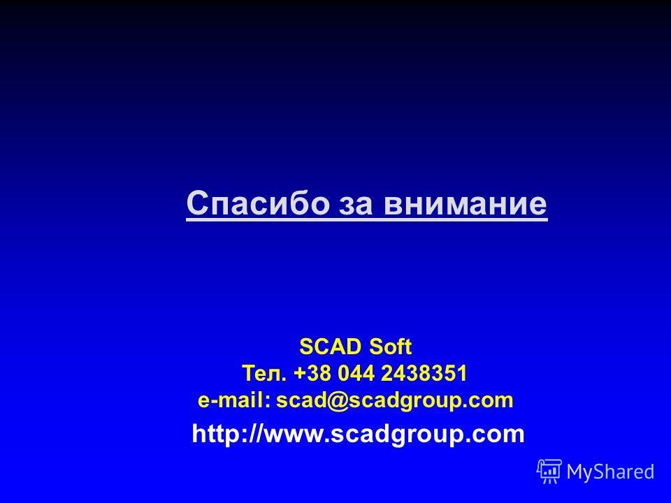 http://www.scadgroup.com SCAD Soft Тел. +38 044 2438351 e-mail: scad@scadgroup.com Спасибо за внимание