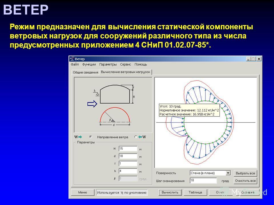 Режим предназначен для вычисления статической компоненты ветровых нагрузок для сооружений различного типа из числа предусмотренных приложением 4 СНиП 01.02.07-85*. ВЕТЕР