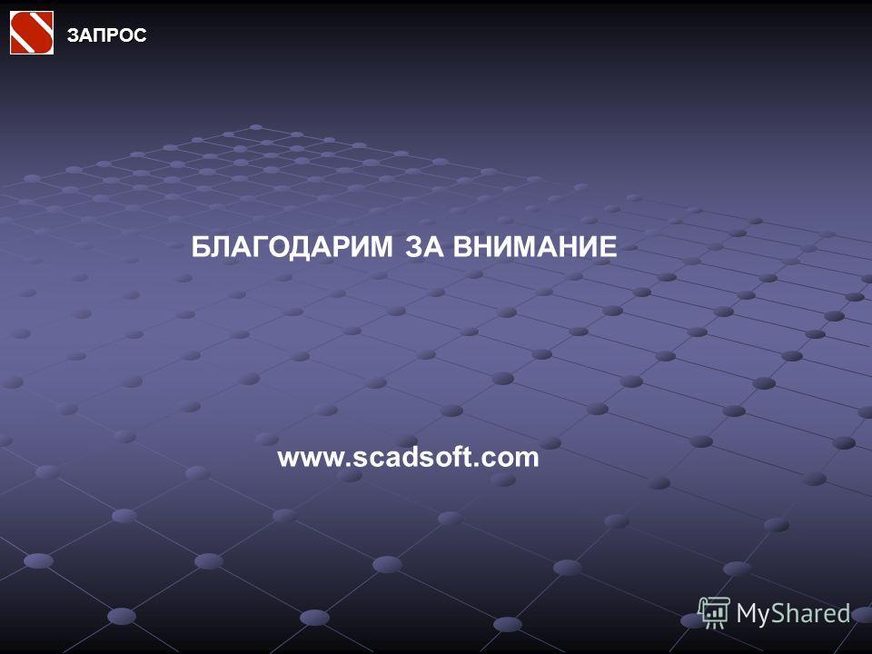 Состав отчета о техническом обследовании  ТехЛиб
