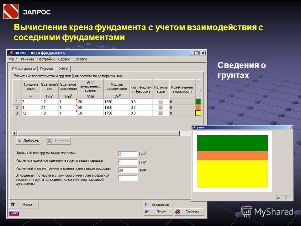 ЗАПРОС Вычисление крена фундамента с учетом взаимодействия с соседними фундаментами Сведения о грунтах