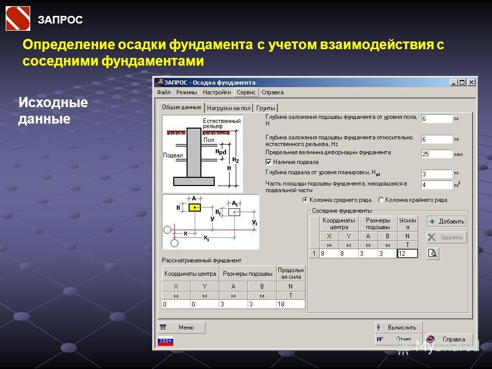 ЗАПРОС Определение осадки фундамента с учетом взаимодействия с соседними фундаментами Исходные данные