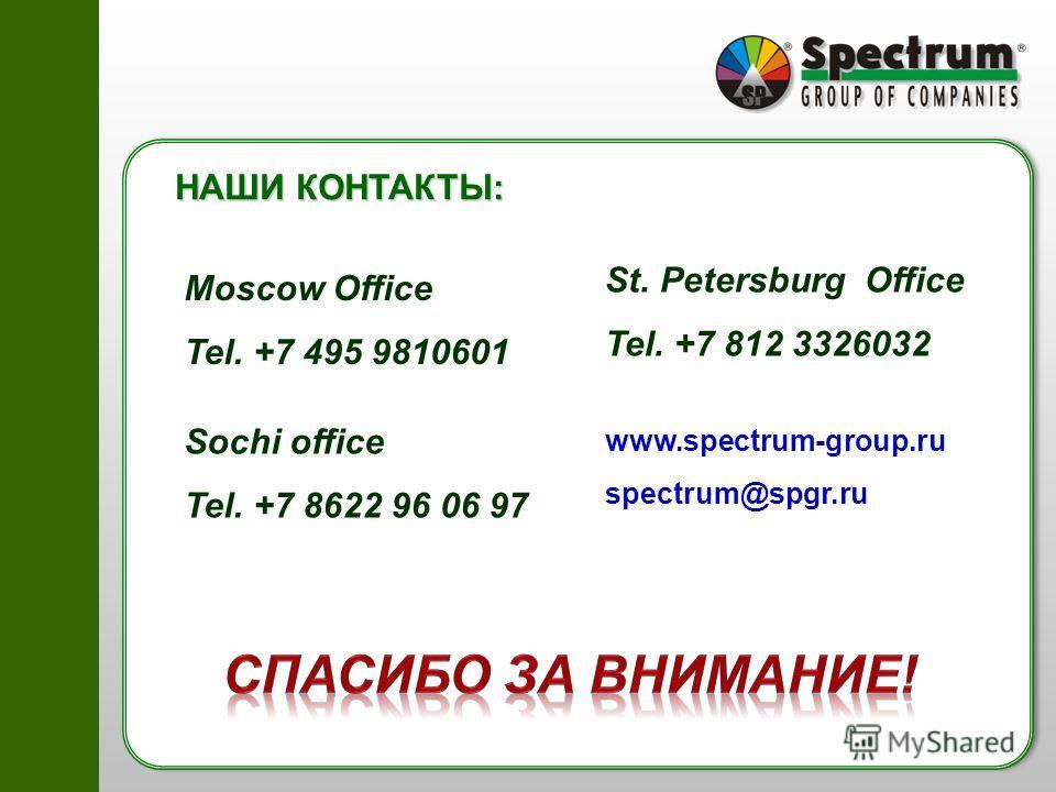 НАШИ КОНТАКТЫ: Moscow Office Tel. +7 495 9810601 St. Petersburg Office Tel. +7 812 3326032 www.spectrum-group.ru spectrum@spgr.ru Sochi office Tel. +7 8622 96 06 97