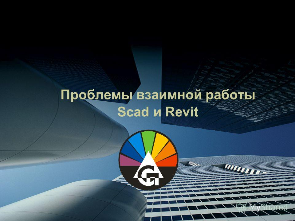 Проблемы взаимной работы Scad и Revit