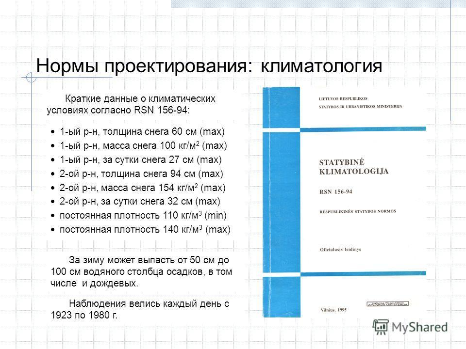 Краткие данные о климатических условиях согласно RSN 156-94: Нормы проектирования: климатология 1-ый р-н, толщина снега 60 см (max) 1-ый р-н, масса снега 100 кг/м 2 (max) 1-ый р-н, за сутки снега 27 см (max) 2-ой р-н, толщина снега 94 см (max) 2-ой р