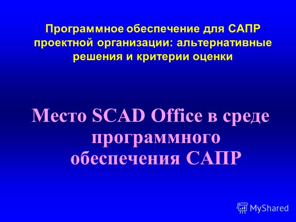 Программное обеспечение для САПР проектной организации: альтернативные решения и критерии оценки Место SCAD Office в среде программного обеспечения САПР