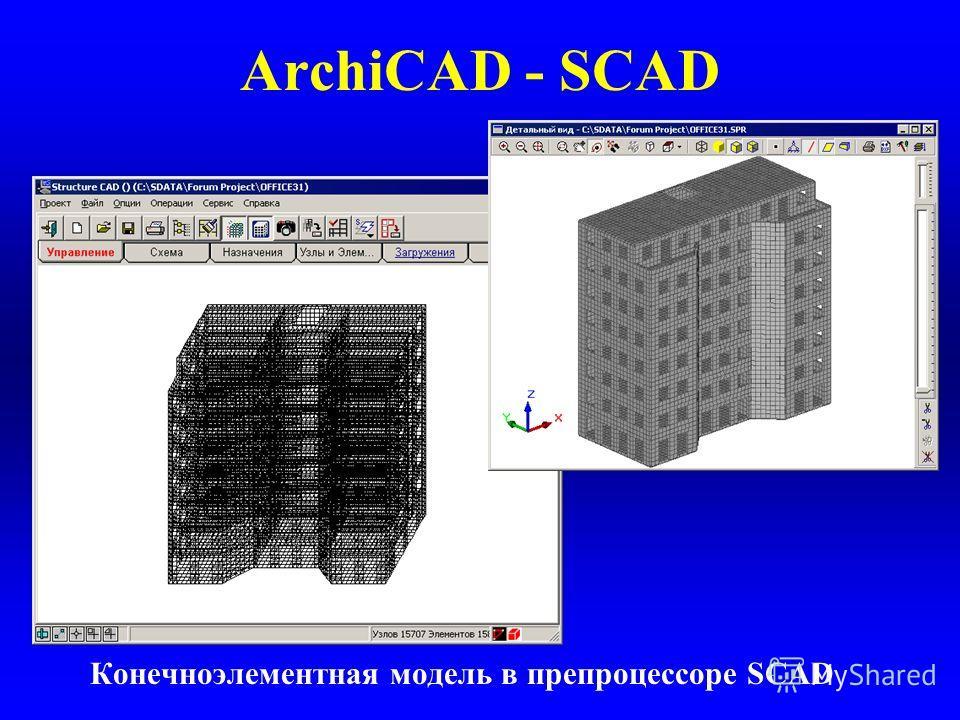 ArchiCAD - SCAD Конечноэлементная модель в препроцессоре SCAD