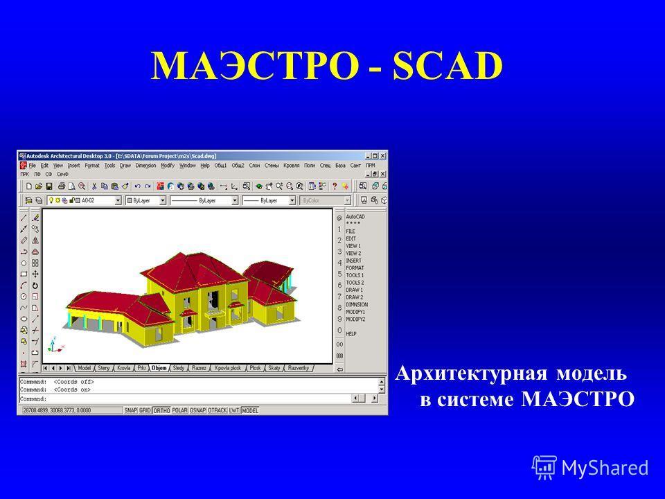 МАЭСТРО - SCAD Архитектурная модель в системе МАЭСТРО
