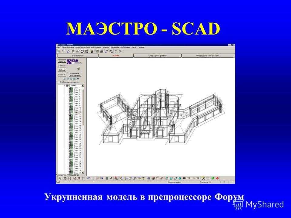 МАЭСТРО - SCAD Укрупненная модель в препроцессоре Форум