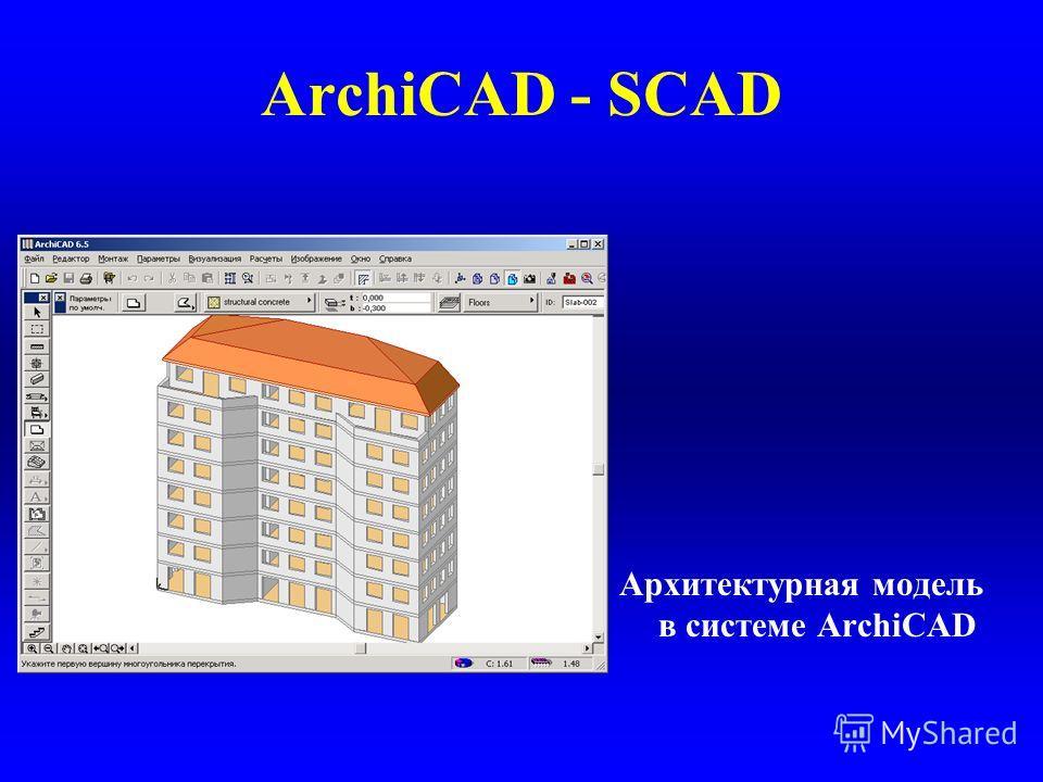 ArchiCAD - SCAD Архитектурная модель в системе ArchiCAD