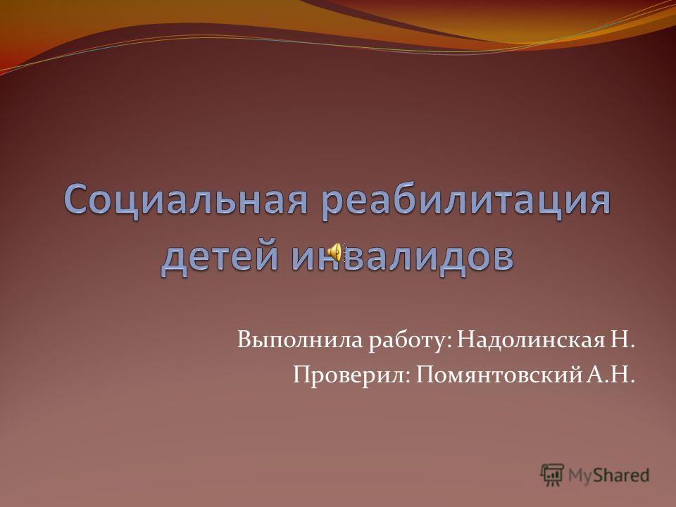 Выполнила работу: Надолинская Н. Проверил: Помянтовский А.Н.