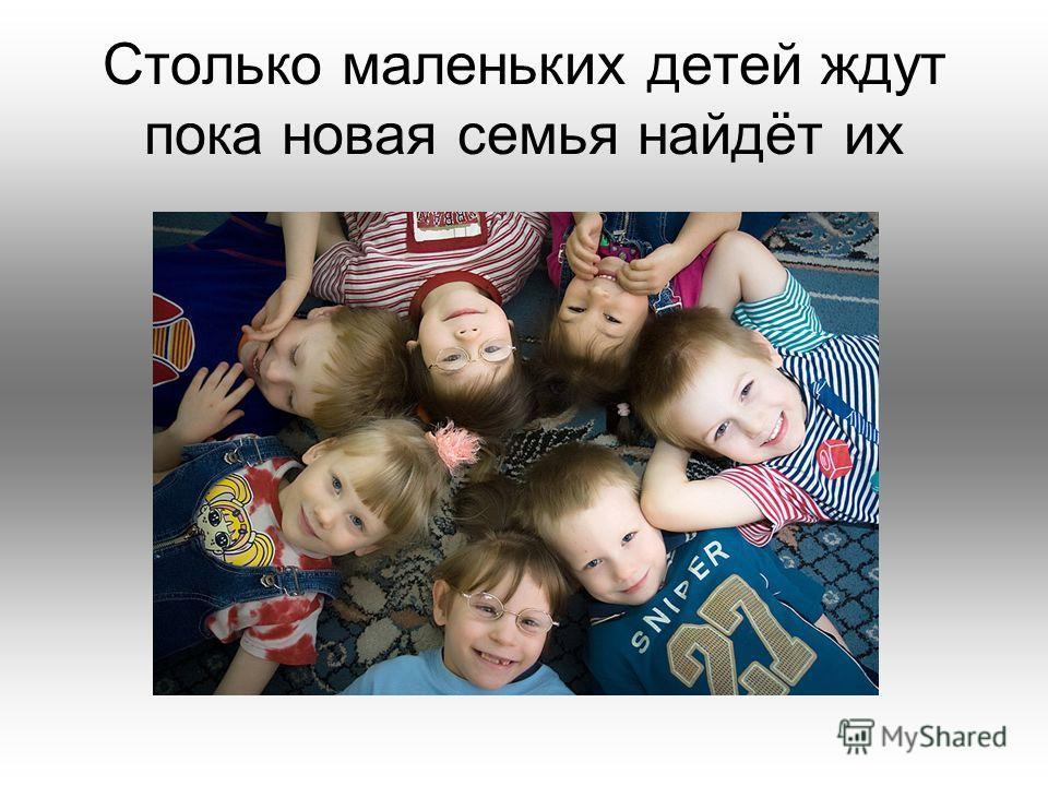 Столько маленьких детей ждут пока новая семья найдёт их