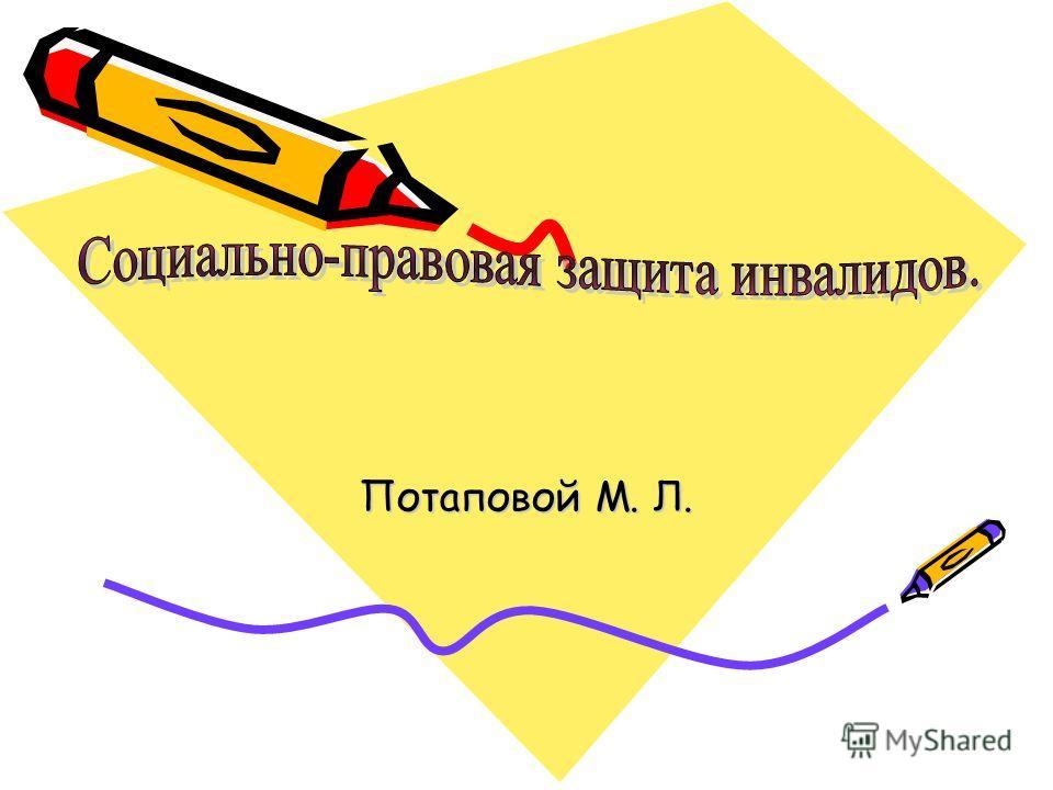 Потаповой М. Л.