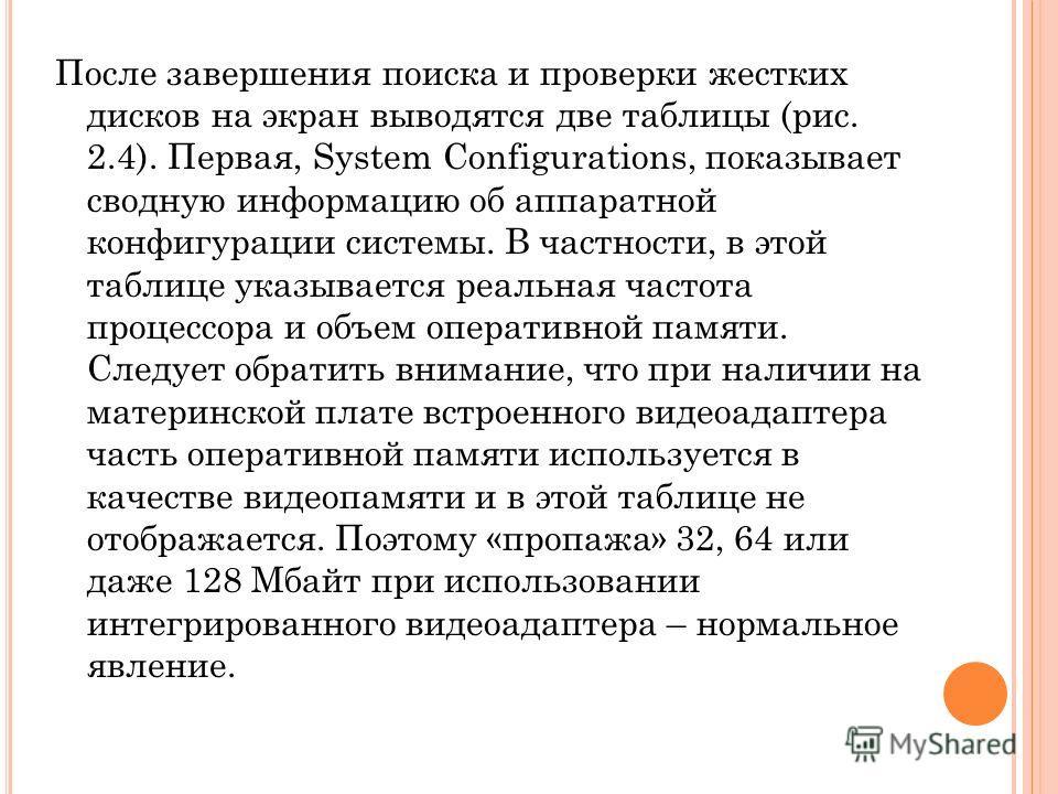 После завершения поиска и проверки жестких дисков на экран выводятся две таблицы (рис. 2.4). Первая, System Configurations, показывает сводную информацию об аппаратной конфигурации системы. В частности, в этой таблице указывается реальная частота про