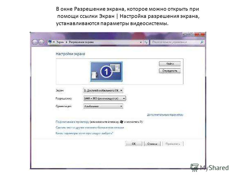 В окне Разрешение экрана, которое можно открыть при помощи ссылки Экран | Настройка разрешения экрана, устанавливаются параметры видеосистемы.
